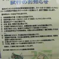 2010/5/30駒沢ストリートスポーツ広場試行のお知らせ
