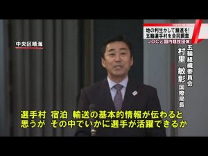 JOC合同調査に日本ローラースポーツ連盟が不参加?