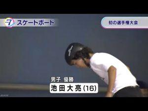 東京五輪に向けてスケートボード界が動き?