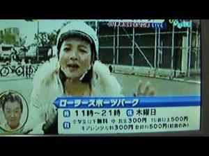 オープン直前!東静岡ローラースポーツパーク