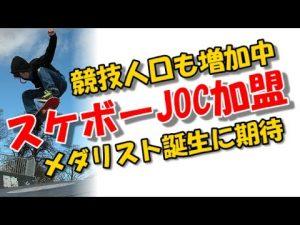 ローラースポーツ連盟がJOC正加盟