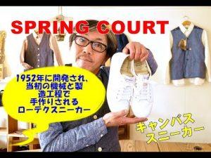 エディフィスがフランス発「スプリングコート」のローラースケートなどを限定販売