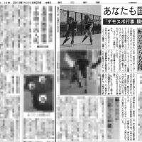 20130823朝日新聞P29デモスポ記事